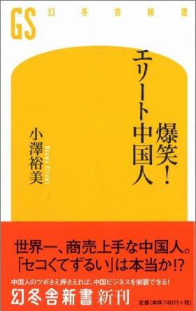 小澤裕美著『爆笑!エリート中国人』