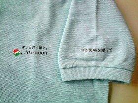 制服というより「ユニフォーム」感覚で(写真提供:メニコン)