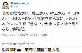 宋文洲氏の一連のツイートは多くのユーザーに引用、転送された