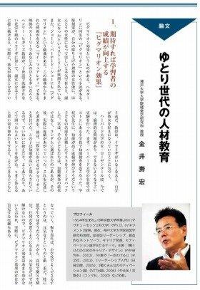 金井壽宏教授「ゆとり世代の人材教育」(『季刊ひょうご経済』より)
