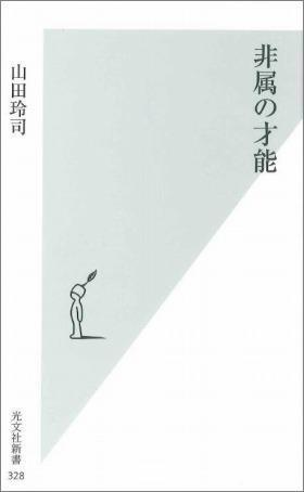 山田玲司著『非属の才能』