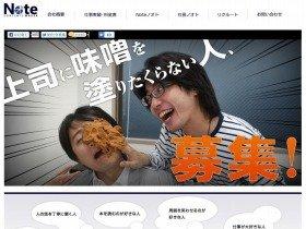 社長が顔に味噌を塗られている有限会社ノオトの求人サイト