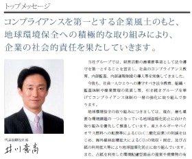 「社会・環境報告書2009」で「コンプライアンスを第一とする企業風土」を掲げる井川意高氏(当時社長)