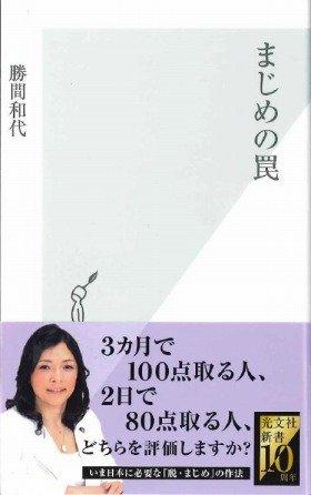 勝間和代著『まじめの罠』
