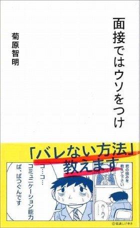 菊原智明著『面接ではウソをつけ』