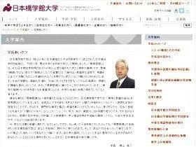 「リベラルアーツ教育」の重要性を説く横山幸三学長(日本橋学館大学のウェブサイトより)