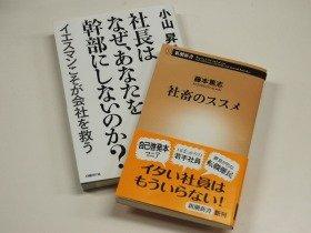 廃れかけた「サラリーマン処世術」本が人気?