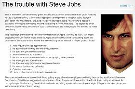 彼に罵倒された人々が、それをバネにすごい仕事を成し遂げた(all about Steve Jobs.comより)
