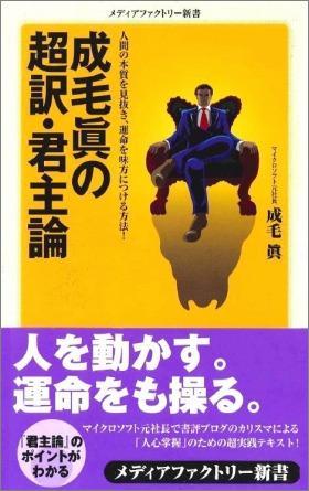 成毛眞著『成毛眞の超訳・君主論』