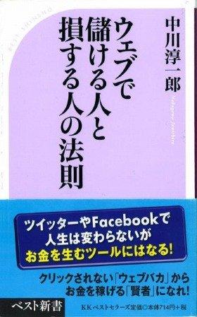中川淳一郎著『ウェブで儲ける人と損する人の法則』