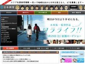 笑いで地域社会から日本を変える人、募集(吉本興業のホームページより)