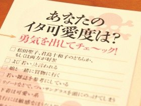 勇気を出して「イタ可愛(かわ)さん」チェックしてみよう(「美STORY」2011年3月号より)