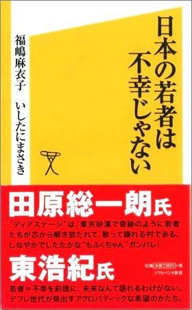 福嶋麻衣子・いしたにまさき著『日本の若者は不幸じゃない』