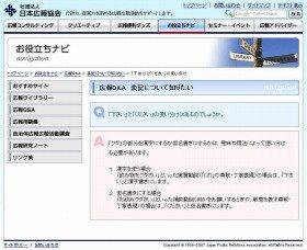使い分けの説明をする日本広報協会のウェブサイト