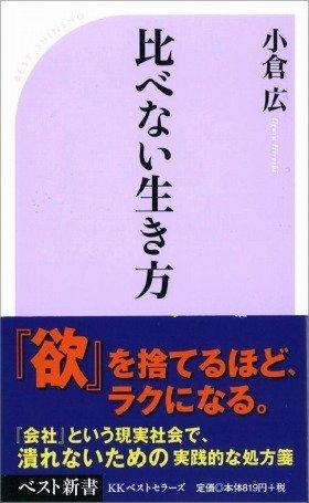 小倉広著『比べない生き方』