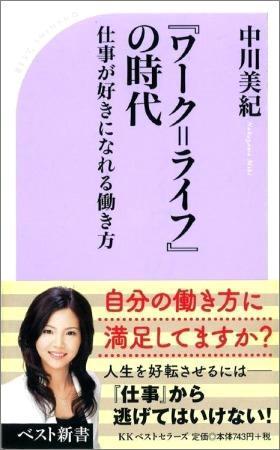 中川美紀著『「ワーク=ライフ」の時代 仕事が好きになれる働き方』