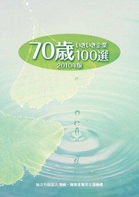 「70歳いきいき企業100選」