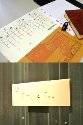 学生に配布される「茶色い本」(上)と、社内に貼られた「ヒント」