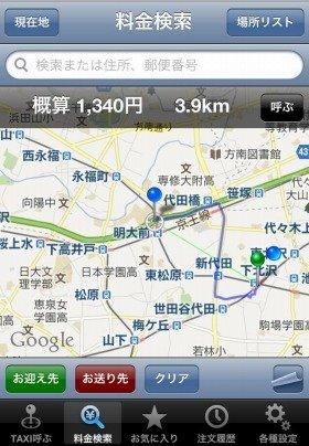 Googleマップ上で概算の料金と距離を確認できる