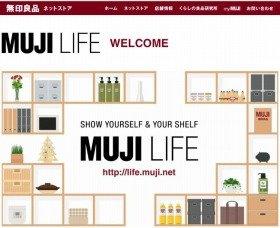 「自分らしさ」を表現するゲーム「MUJI LIFE」