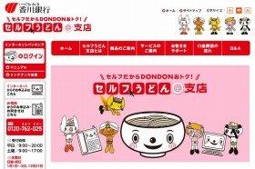 香川銀行には「セルフうどん支店」がある