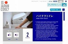 外国人に人気の「ハイテクトイレ」の紹介ページ