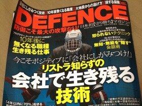 スーツにホッケーのプロテクターをつけた雑誌『DEFENCE』の表紙