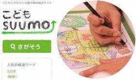 顧客のライフサイクルに合わせたアプローチを展開する「こどもSUUMO」