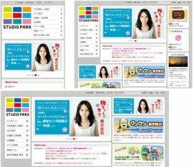 NHKスタジオパークのサイト。単一のサイトがデバイスによって自動的に形を変える(左上から時計周りに、スマホ表示、タブレット表示、パソコン表示)