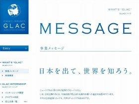 事業メッセージは「日本を出て、世界を知ろう。」(GLACのホームページより)