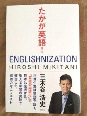 『たかが英語!ENGLISHNIZATION』(講談社)