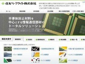 製品の検索が分かりやすい住友ベークライトのウェブサイト