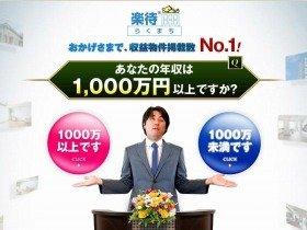 「楽待」キャンペーンサイトのトップ。「1000万円未満です」にカーソルを載せるとやる気のない顔になる
