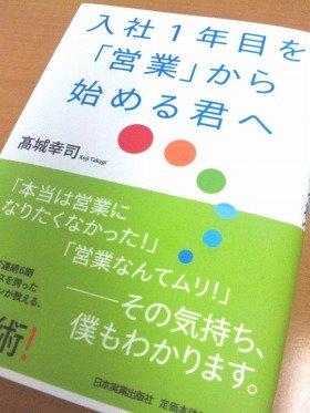 「本当は営業になりたくなかった」という人向けに書いた高城幸司氏の『入社1年目を「営業」から始める君へ』(日本実業出版社)
