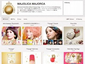 資生堂のブランド「マジョリカ マジョルカ」の公式ピンタレストページ