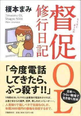 榎本まみ「督促OL修行日記」(文藝春秋)