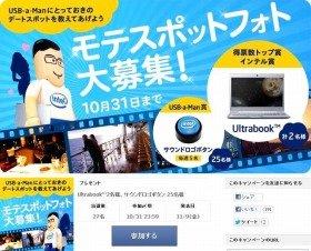 モニプラが支援するインテルの「モテスポットフォト」キャンペーン