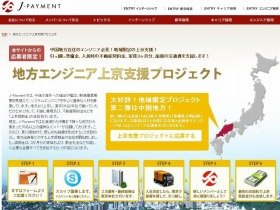 J-Paymentでは「地方エンジニア上京支援プロジェクト」を実施中