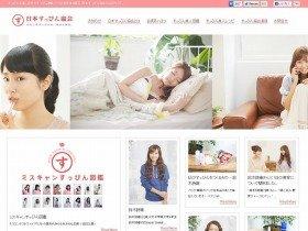 日本すっぴん協会は人気美容ブロガーでライターの岡本静香さんが会長を務めている