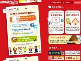 メールアドレスさえ知っていればOKの「Yahoo! JAPAN年賀状」