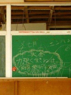 被災した中学校の黒板。「力強く生き抜け」と書いてある