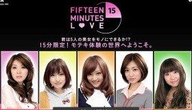 矢部美穂さんなど5人の女性と「モテキ気分」が味わえる「15minute LOVE」