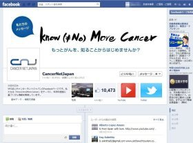 画像はCancerNetJapanのfacebookページ<br/>ソーシャルメディアによるつながりが孤独感を軽減する