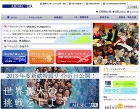 学生の海外インターンシップを推進するアイセック・ジャパンのホームページ