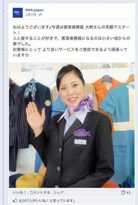 月曜日の午前中に社員の写真を投稿する「ANA.Japan」
