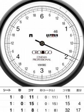 ウェブ制作で使われる30コマ単位も選択可能なJAniCA Watch 1/24秒計ストップウォッチ