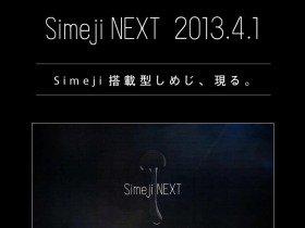 凝った設定のバイドゥ「Simeji Next」のフェイスブックページ
