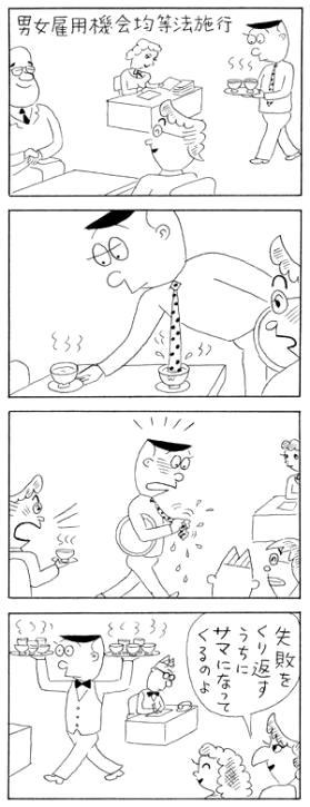 男もお茶くみ(昭和61年4月3日)
