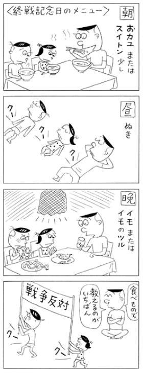 昭和56年8月15日の漫画