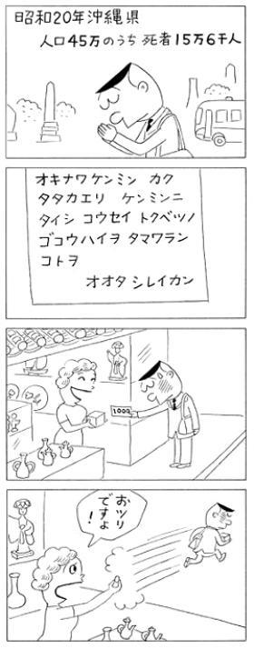 昭和56年5月15日の漫画